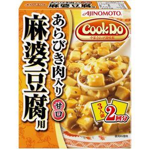 Cook Do あらびき肉入り麻婆豆腐用  甘口 3人前×2回分【6セット】