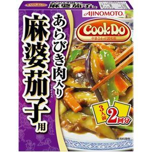 Cook Do あらびき肉入り麻婆茄子用 3人前×2回分【6セット】