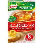 クノールカップスープ オニオンコンソメ 8袋入 【12セット】