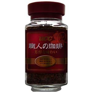 UCC 職人の珈琲 芳醇な味わい 瓶 90g 【8セット】