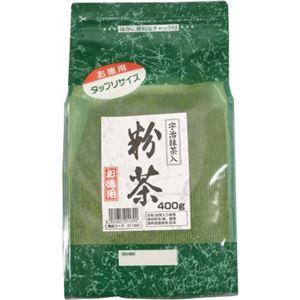 たっぷり抹茶入粉茶 400g 【3セット】
