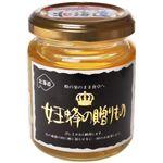 女王蜂の贈り物 アカシア 150g 【2セット】