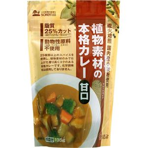 創健社 植物素材の本格カレー甘口 135g 【7セット】