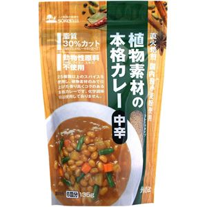 創健社 植物素材の本格カレー中辛 135g 【7セット】