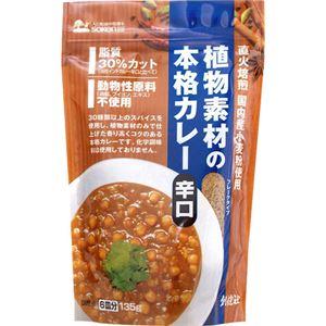創健社 植物素材の本格カレー辛口 135g 【7セット】