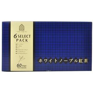 ホワイトノーブル 紅茶6セレクトパック 60袋入 【2セット】