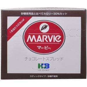 マービーチョコレートスプレッドスティック 10g×35本【5セット】