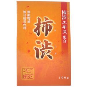 体臭・口臭対策通販 柿渋石鹸 100g 【4セット】