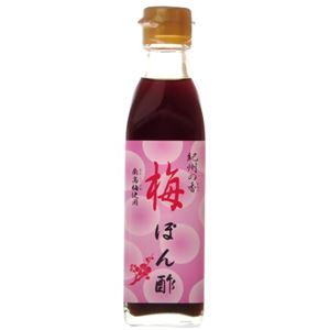 紀州の香 梅ぽん酢 200ml 【11セット】