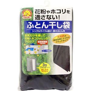 花粉ガード ふとん干し袋 【2セット】