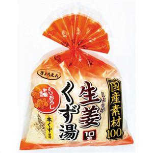 国産素材100% 生姜くず湯 10食【5セット】