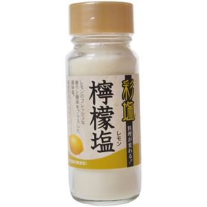 彩塩 レモン 78g 【8セット】