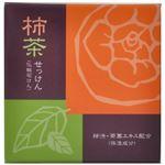 体臭・口臭対策通販 柿茶石けん 80g 【3セット】
