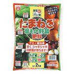 たまねぎ・葉もの野菜肥料 2kg 【2セット】