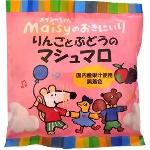 創健社 メイシーちゃんのおきにいり りんごとぶどうのマシュマロ 35.2g【12セット】