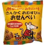 メイシーちゃん(TM) のおきにいり さんかくおむすびのおせんべい 35g 【13セット】