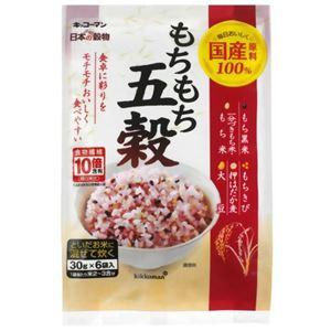 キッコーマン 日本の穀物 もちもち五穀 30g×6袋【5セット】