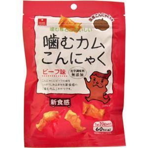 噛むカムこんにゃく ビーフ味 20g 【10セット】