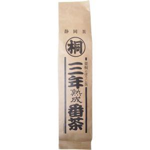 桐 三年熟成番茶 120g 【7セット】