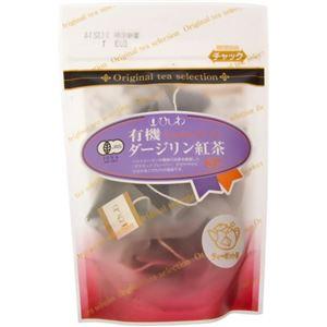 ひしわ 有機 ダージリン紅茶 3g×8袋【7セット】