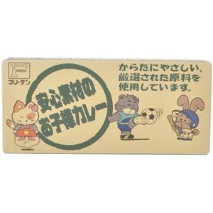 安心素材のお子様カレー 150g 【9セット】
