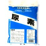 SUNBELLEX 尿素 1kg 【7セット】