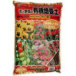 SUNBELLEX G マグアンプK入り花と野菜有機培養土の土 14L 【4セット】