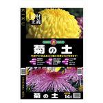 SUNBELLEX S 菊の土 14L 【4セット】