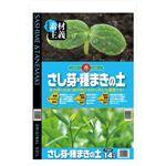 SUNBELLEX S さし芽・種まきの土 14L 【4セット】