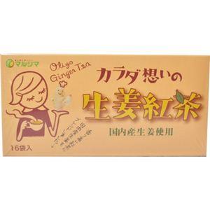 マルシマ カラダ想いの生姜紅茶 16袋 【3セット】