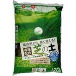 SUNBELLEX 有機配合 芝の土 20L 【3セット】