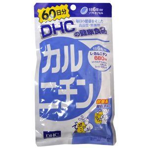 DHC カルニチン 60日分 360粒