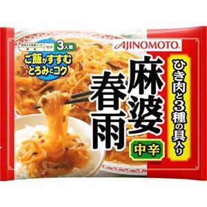 ご飯がすすむとろみとコク 麻婆春雨 中辛 3人前【9セット】