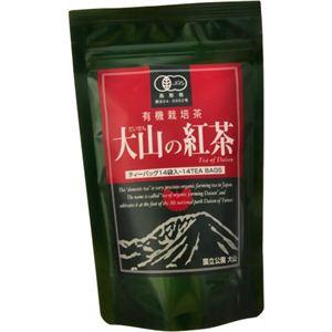 有機栽培茶 大山の紅茶ティーパック 2.3g×14P【4セット】