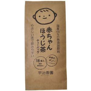 赤ちゃんほうじ茶 ティーバッグ 18袋入【20セット】