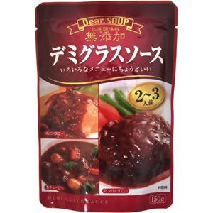 ディア.スープ デミグラスソース 150g 【18セット】