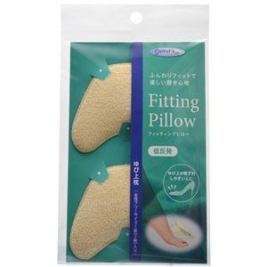 フィッティングピロー ゆび上枕 (低反発ウレタンフォーム使用) アイボリー【3セット】
