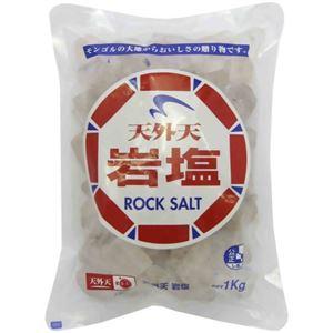 天外天 岩塩 1kg【3セット】