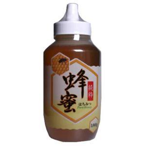 純粋蜂蜜100% 1000g 【3セット】