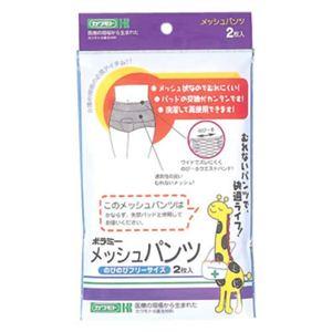 カワモト ポラミーメッシュパンツ2枚入 フリーサイズ 【4セット】