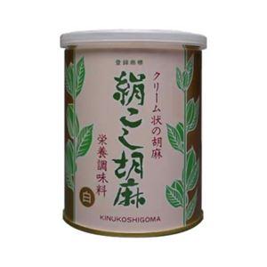 絹こし胡麻(白) 500g 【2セット】