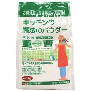 niwaQ キッチンの魔法のパウダー 天外天シリンゴル重曹 1kg【4セット】