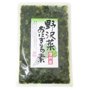 野沢菜おにぎりの素 150g【5セット】