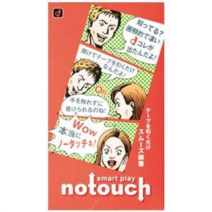 ノータッチ 10コ入 【8セット】