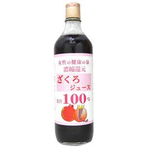 野田ハニー食品 ざくろジュース 100% 濃縮還元 720ml【3セット】
