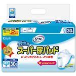 リフレ 男性用 スーパー尿パッド 30枚 【8セット】