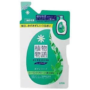 植物物語 ハーブブレンドボディソープ ヒーリンググリーン(森)の香り 詰替用420ml 【15セット】