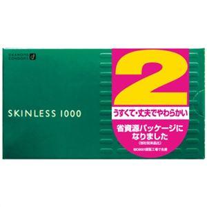 スキンレス1000 12個入 2P 【3セット】