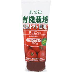 創健社 有機栽培トマト使用 完熟トマトケチャップ 300g 【6セット】