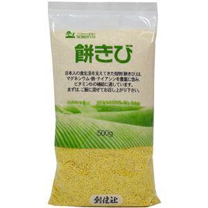 創健社 餅きび 500g 【4セット】